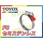 【定形外可・10個】TOYOX ホースバンド セミステンレス FS-25 トヨックス