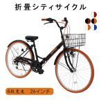 折りたたみ自転車 シティサイクルママチャリ 26インチ (全7色)カゴ付 ライト 鍵 シマノ製6段ギア メンズ レディース 自転車 折り畳み シティサイクル かわいい