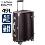 [正規品]送料無料 5年保証付き RIMOWA Lufthansa Elegance 49L リモワ ルフトハンザエレガンスコレクションマルチホイール チョコレートブラウン 1732955