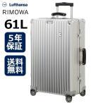 [正規品]送料無料 5年保証付き 2019新作 RIMOWA Classic Lufthansa Edition Check-In M Silver 61L リモワ クラシック ルフトハンザ チェックインM シルバー