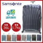 サムソナイト コスモライト3.0 スピナー 55cm V22-302
