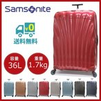 送料無料 サムソナイト コスモライト 3.0 機内持ち込み可 スピナー 55cm レッド 73349 1726  Samsonite Cosmolite 3.0 Spinner 36L