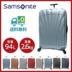 送料無料 サムソナイト コスモライト 3.0 スピナー 75cm アイスブルー 73351 1432  Samsonite Cosmolite 3.0 Spinner 94L