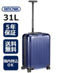 [正規品]送料無料 5年保証付き RIMOWA ESSENTIAL LITE CABIN S BLUE GLOSS 31L リモワエッセンシャルライト キャビンS ブルーグロス 82352604