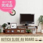 送料無料 メーカー3か月保証つき テレビ台 テレビボード コーナー ローボード テレビラック tv台 完成品 スライドAVボード AUTICA 89001