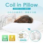 送料無料 【送料無料】コイル枕 コイルインピロー 35個のポケットコイル ふわふわ枕 安定 安眠