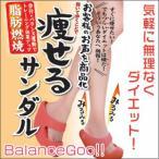 ショッピングダイエット 送料無料 痩せるサンダル BalanceGoo!!(バランスグー)ピンク