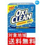 オキシクリーン コストコ アメリカ製 洗剤 漂白剤 5.26kg 送料無料