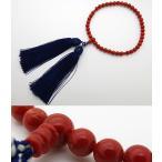 女性用のお数珠 胡渡珊瑚6mm玉 共仕立て 送料無料 数珠 念珠 珊瑚