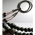 男性用のお数珠 黒檀 共仕立て 真言宗 尺二【数珠】【念珠】【黒壇】
