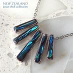 ショッピングシェル シェルアクセサリー ネックレス パウア貝 ニュージーランド パウアシェル  アバロンシェル・アバロニ・貝