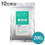 消臭剤、ペット臭とカビ対策用,安心安全消臭バイオミックス200g(10箇所分))