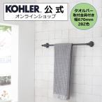 【公式】 KOHLER コーラー ケルストン タオルバー 正規輸入品 輸入元保証 K-13501-2BZ |タオル掛け 洗面所 壁 おしゃれ 真鍮 タオルかけ タオルハンガー DIY