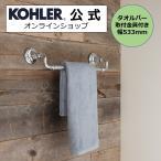 【公式】 KOHLER コーラー アーティファクツ タオルバー 正規輸入品 輸入元保証 K-72567-CP |タオル掛け 洗面所 壁 おしゃれ 真鍮 タオルかけ タオルハンガー