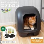 ◆デオトイレ 本体セット フード付き グレー 猫用システムトイレ  本体 グレー ユニチャーム システムトイレ おしゃれ