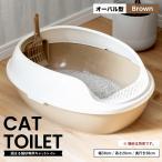 ◆キャットトイレ オーバルBR 猫 トイレ 本体 ネコトイレ 猫用トイレ キャットトイレ しつけ 猫砂 コーナン