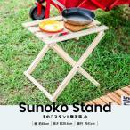 ◆コーナン オリジナル  すのこスタンド無塗装 小 SSS01−1169