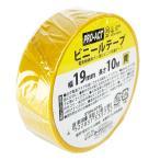 コーナン オリジナル  PROACT(プロアクト) ビニールテープ19mm×10m 黄