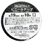 コーナン オリジナル  PROACT(プロアクト) ビニールテープ19mm×10m 黒