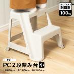 ◆コーナン オリジナル PC2段 踏み台 小 軽い