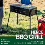 ◆コーナン オリジナル バーベキューコンロ (BBQ) HERDE 5〜8人用 使用時サイズ 幅600×奥行300×高さ700mm 重量:4kg