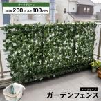 コーナン オリジナル  日よけ 目隠し ガーデンフェンス ダークグリーン 約200×100cm【ベランダ目隠し プライバシー保護】