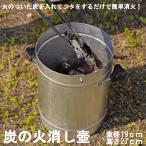 ◆コーナン オリジナル 炭の火消し壺 直径19X高さ27cm