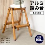 ◆コーナン オリジナル  アルミ2段踏台(木目) NS−600WDSG