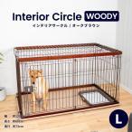 ◆インテリアサークル WOODY L オークブラウン ペットサークル ペットケージ 犬 犬小屋 サークル ケージ ハウス コーナン