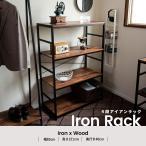 ◆コーナン オリジナル  アイアンラック4段 KMT18-5584 スチールラック メタルラック メタルシェルフ ワイヤーラック ラック シェルフ 棚