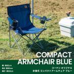 ◆コーナン オリジナル 折畳式 コンパクトアームチェア ブルー 幅82X奥行50X高さ80cm 耐荷重:80kg
