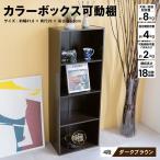 ◆4段カラーボックス可動棚 DBR カラーボックス 多目的棚 ラック 収納 おしゃれ