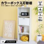 ◆4段カラーボックス可動棚 WWH カラーボックス 多目的棚 ラック 収納 おしゃれ