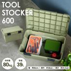 ◆ツールストッカー 600 オリーブ