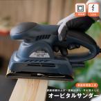 ◆コーナン オリジナル オービタルサンダー KM−150