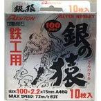 レヂトン 銀の猿 10P100×2.2×15A46S