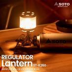 ◆SOTO(ソト) 新富士バーナー レギュレーターランタン ST-K260(4953571072609 ST-260 同等品) (日本製) ※ボンベ別売
