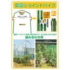 第一ビニール 菜園ジョイントパイプ Φ20mm 2100mm