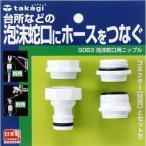 ◆タカギ 泡沫蛇口用ニップル G063