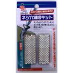 ◆HC  ネジ穴補修キット SR−50