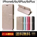iPhone6/6siPhone/6Plus/6sPlusケース  送料無料 スマホケース 手帳型 アイフォン6プラス ケース アイフォン6s  スタンド カード収納 L-11
