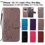 訳ありセール iphone 6 7 8 Plus アイホン8 iPhoneXS ケース iphonex 手帳型 おしゃれ 花柄 レザー スマホケース iPhone7 iPhone6s ケース 耐衝撃 L-117-7