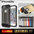 iPhone6ケース アイホン6ケース アイフォン6s ケース アイフォン6s カバー  耐衝撃 ハードケース iPhone6s ケース 携帯カバー スマホケース L-118-1