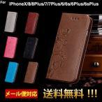 訳ありセール iPhone7 iPhone8 ケース アイホンX アイフォン7 iPhoneXS  iPhone6s Plus カバー 手帳型 アイフォン6s アイフォン8 ケース 手帳 L-125-7