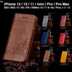 iPhone8 ケース SE(第2世代)iPhone7 iPhone6s ケース iPhone11 11 Pro Max ケース 手帳型 iPhoneXR iPhone XS MAX アイフォン8 7 6 ケース L-126