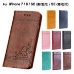 iPhone SE(第2世代)  iPhone7 ケース iPhone8 カバー 手帳型 レザー スマホケース 耐衝撃 アイホン8 ケース アイフォン7 人気 おすすめ 携帯ケース L-126-3