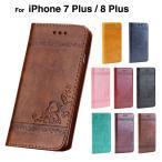 アイフォン8 プラス ケース 手帳 iPhone7 plus ケース 手帳型  iPhone8plus カバー アイホン7プラス ケース 耐衝撃 スマホケース シンプル レザーケース L-126-4