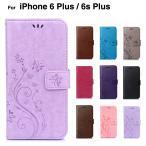 アイフォン6s プラス iPhone6s Plusケース 手帳型 iPhone6sPlusカバー レザー  ケース スマホカバー スマホケース おしゃれ 携帯カバー カード収納可 L-131-2