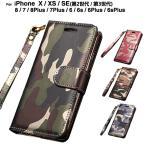 iphone6 6s plus iphone7 ケース iphone 7 plus カバー 耐衝撃 迷彩 迷彩柄 アイホン6s 7 プラス ケース アイフォン7 ケース アイフォン6s カバー L-134