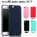 iPhone8 ケース iPhone7 iPhoneSE(第2世代)耐衝撃 ソフトケース スマホケース シリコン アイホン8 アイフォン7ケース 携帯カバー 500円 送料無料 L-162-3